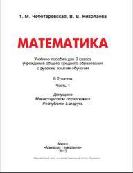 Математика, 3 класс, Часть 1, Чеботаревская Т.М., Николаева В.В., 2013