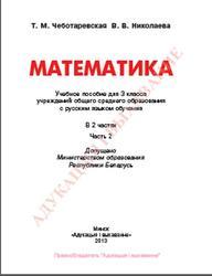 Математика, 3 класс, Часть 2, Чеботаревская Т.М., Николаева В.В., 2013