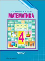 Математика, 4 класс, Часть 1, Муравьёва Г., Урбан М., 2014