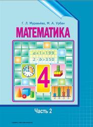Математика, 4 класс, Часть 2, Муравьёва Г., Урбан М., 2014