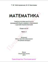 Математика, 4 класс, Часть 1, Чеботаревская Т.М., Николаева В.В., 2014