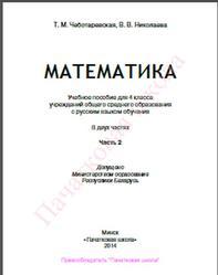 Математика, 4 класс, Часть 2, Чеботаревская Т.М., Николаева В.В., 2014