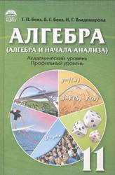 Алгебра и начала анализа, 11 класс, Бевз Г.П., Бевз В.Г., Владимирова Н.Г., 2011