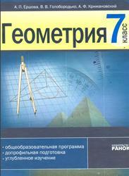 Геометрия, 7 класс, Ершова А.П., Голобородько В.В., Крижановский А.Ф.