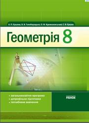 Геометрія, 8 класс, Єршова А.П., Голобородько В.В., Крижановський О.Ф., Єршов С.В., 2011