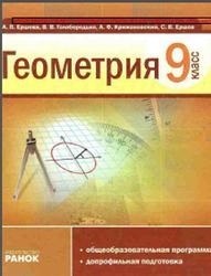 Геометрия, 9 класс, Ершова А.П., Голобородько В.В., Крижановский А.Ф., Ершов С.В., 2009