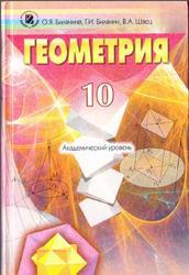 Геометрия, 10 класс, Билянина О.Я., Билянин Г.И., Швец В.А., 2010