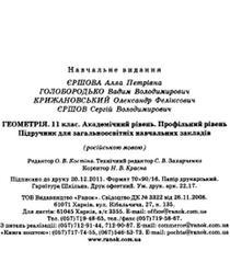 Геометрия, 11 класс, Ершова А.П., Голобородько В.В., 2012