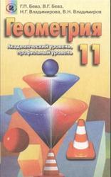 Геометрия, 11 класс, Бевз Г.П., Бевз В.Г., Владимирова Н.Г., Владимиров В.Н., 2011