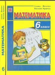 Математика, 6 класс, Янченко Г., Кравчук В., 2006