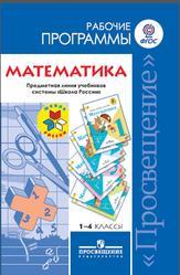 Математика, Рабочие программы, 1-4 класс, Моро В.Г., Волкова С.И., Степанова С.В., 2014