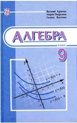 Алгебра, 9 класс, Кравчук В., Пидручная М., Янченко Г., 2009