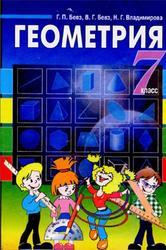 Геометрия, 7 класс, Бевз Г.П., Бевз В.Г., Владимирова Н.Г., 2007