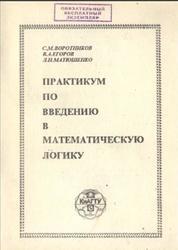 Практикум по введению в математическую логику, Воротников С.М., Егоров В.А., Матюшенко Л.Н., 1998