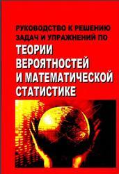Руководство к решению задач и упражнений по теории вероятностей и математической статистке, Булдык Г.М., 2009