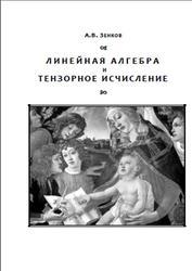 Линейная алгебра и тензорное исчисление, Зенков А.В., 2010