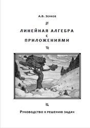 Линейная алгебра с приложениями, Руководство к решению задач, Зенков А.В., 2010