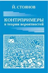 Контрпримеры в теории вероятностей, Стоянов Й., 2014