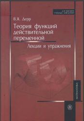 Теория функций действительной переменной, Лекции и упражнения, Дерр В.Я., 2008