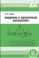 Введение в дискретную математику, Ландо С.К., 2014