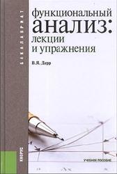 Функциональный анализ, Лекции и упражнения, Дерр В.Я., 2013