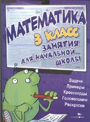 Математика, 3 класс, Занятия для начальной школы