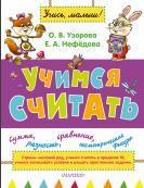 Учимся считать, Узорова О.В., Нефёдова Е.А., 2015