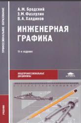 Инженерная графика, Металлообработка, Бродский А.М., Фазлулин Э.М., Халдинов В.А., 2015