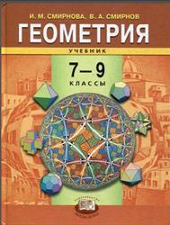 Геометрия, 7-9 класс, Смирнова И.М., Смирнов В.А., 2007