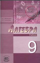 Алгебра, 9 класс, Мордкович А.Г., 2008