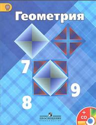 Геометрия, 7-9 класс, Атанасян Л.С., Бутузов В.Ф., Кадомцев С.Б., Позняк Э.Г., 2014