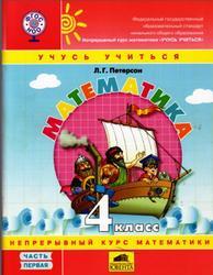 Математика, 4 класс, Часть 1, Петерсон Л.Г., 2015