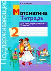 Математика, 2 класс, Тетрадь для поддерживающих занятий, Ковалевская Н.Л., 2014
