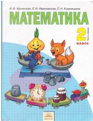Математика, 2 класс, Часть 1, Аргинская И.И., Ивановская Е.И., Кормишина С.Н., 2013