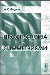 Пространства с симметриями, Феденко А.С., 2004