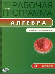 Рабочая программа по алгебре, 8 класс, Маслакова Г.И., 2014
