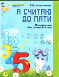 Я считаю до пяти, Математика для детей 4-5 лет, Колесникова Е.В.