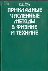 Прикладные численные методы в физике и технике, Щуп Т., 1990