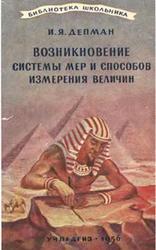 Возникновение системы мер и способов измерения величин, Депман И.Я., 1956