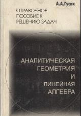 Справочное пособие по решению задач, аналитическая геометрия и линейная алгебра, Гусак А.А., 1998
