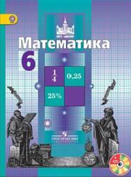 Математика, 6 класс, Никольский С.М., Потапов М.К., Решетников Н.Н., 2015