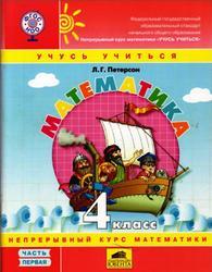 Гдз по математике 4 класс петерсон 1, 2, 3 часть учебник.