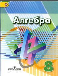 Алгебра, 8 класс, Дорофеев Г.В., Суворова С.Б., Бунимович Е.А., 2016