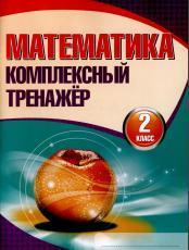 Математика, комплексный тренажер, 2 класс, 6-е издание, Барковская Н.Ф., 2011