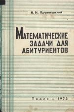 Математические задачи для абитуриентов, Круликовский Н.Н., 1973