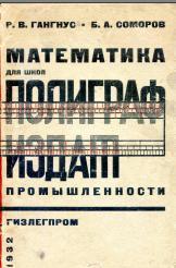 Математика, для школ фзу и техникумов, полиграфиздат промышленности, сборник задач, Гангус Р.В., Соморов Б.А., 1932