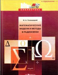 Математические модели и методы в радиосвязи, Голяницкий И.А., 2005