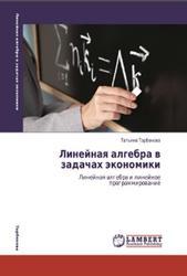 Линейная алгебра в задачах экономики, Тарбокова Т., 2012
