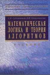 Математическая логика и теория алгоритмов, Судоплатов С.В., Овчинникова Б.В., 2004