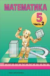 Математика, 5 класс, Часть 2, Кузнецова Е.П., Муравьева Г.Л., Шнеперман Л.Б., Ящин Б.Ю., Войтова Ю.К., 2013